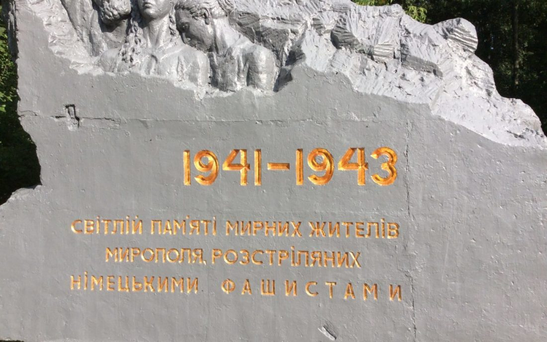 Memorial stone to the »peaceful inhabitants« of Myropil, Zhytomyr Region, August 2016