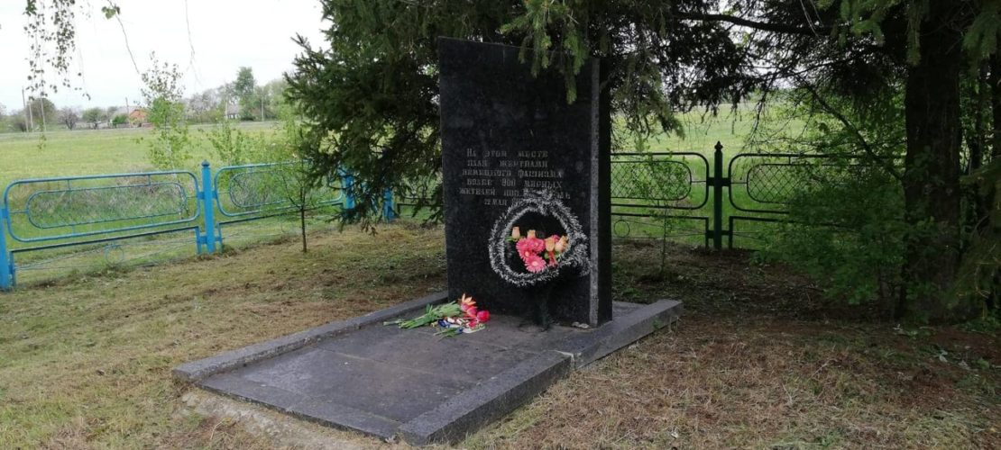 A memorial stone was not erected on the site until April 1991. The Russian-language inscription does not mention the fact that the victims were Jewish, May 2019.